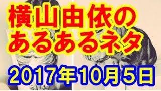 【ゆいはん】横山由依のあるあるネタ 2017年10月2日【AKB48】 https://...