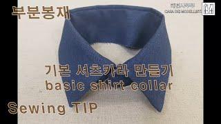 부분봉재-기본 셔츠카라 만들기/sewing tip-ba…