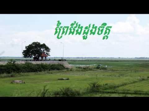 Prey Veng Song Collection