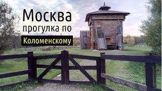 Гуляем по Коломенскому! Атмосфера старины в сердце Москвы