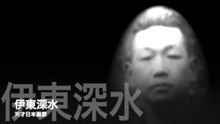 新版画 川瀬巴水・吉田博木版画展PRムービー