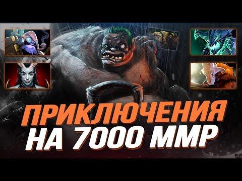 видео: МОИ ПРИКЛЮЧЕНИЯ НА 7000 ММР | ПОПАЛСЯ С КУМАНОМ