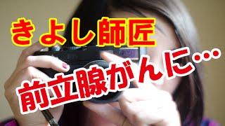 【西川きよし】【認知症】【前立腺がん】 認知症検査を行って認知症予備...