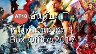 10 อันดับ หนังทำเงินสูงสุด Box Office 2017