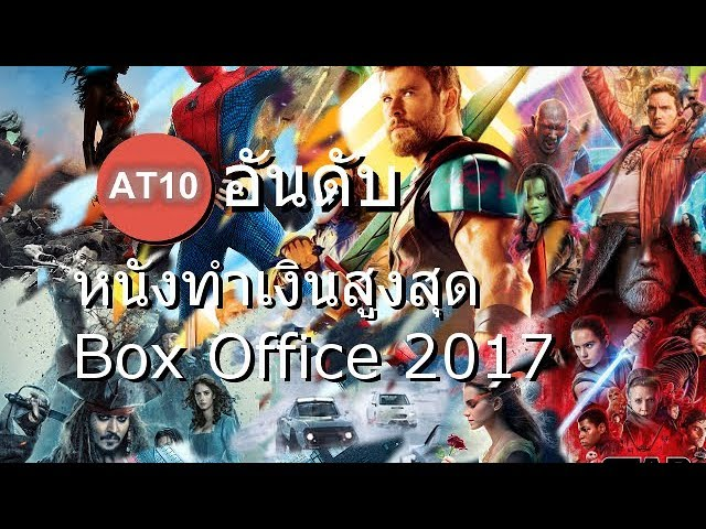 10 ?????? ???????????????? Box Office 2017