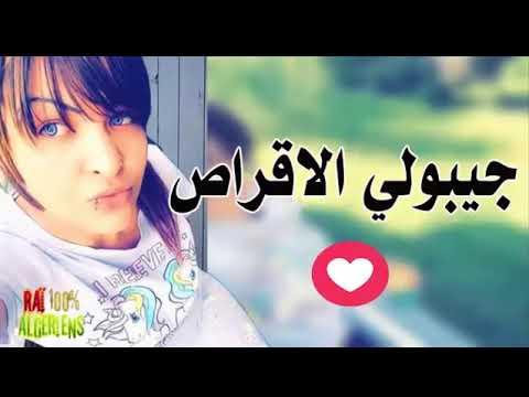 cheba souad 2018   Jibouli l'a9rass   الشابة سعاد تزلزلها من جديد  ❤  الشابة سعاد   جيبولي الاقراص