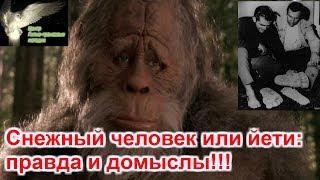 Снежный человек или йети: правда и домыслел !!!