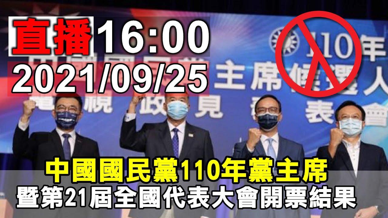 Download 中國國民黨110年黨主席開票結果