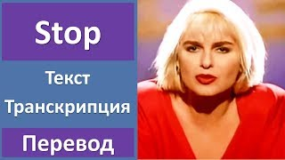 Sam Brown - Stop - текст, перевод, транскрипция