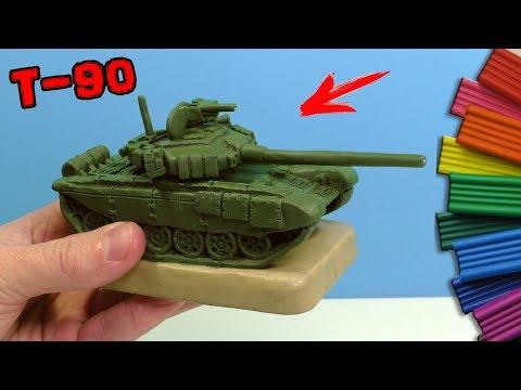 ЛЕПИМ ТАНК из пластилина Т-90 ВАР ТАНДЕР   War Tunder