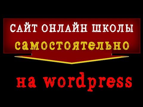 Как сделать Сайт для онлайн школы самостоятельно на Wordpress