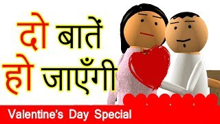 DO BAATEIN HO JAYENGI | दो बातें हो जाएंगी | Valentine's Day Special | Goofy Works | Comedy specials