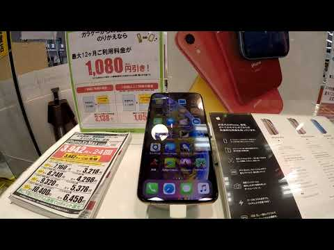 New Smartphone And Ipad Prices In Japan