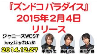 ジャニーズWESTの3枚目のシングル『ズンドコ パラダイス』が、2015年2...