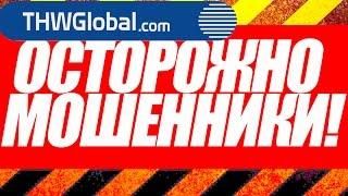 THWGlobal отзывы( лохотрон, развод) или заработок 25$ в час the global как зарабатывать