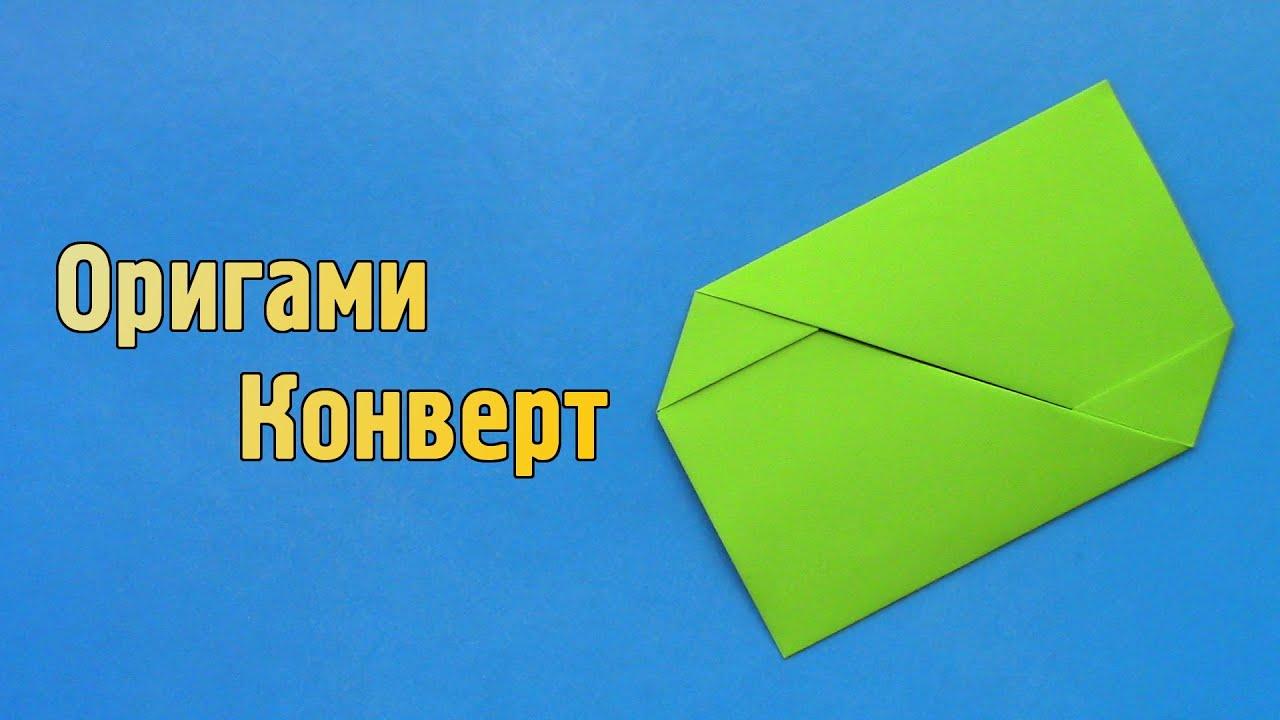 ✉️ Как сделать Конверт из бумаги своими руками | Оригами Конверт