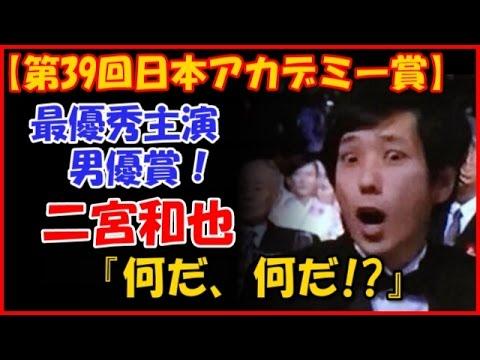 嵐】【二宮和也】第39回日本アカ...