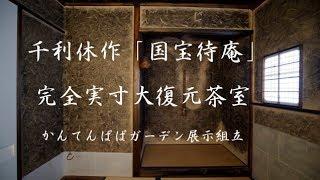 平成29年5月15日 伊那食品工業株式会社主催 かんてんぱぱガーデンにて、...