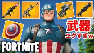【フォートナイト】武器エグすぎキャプテンアメリカwww【ヒカキンゲームズ】【FORTNITE】