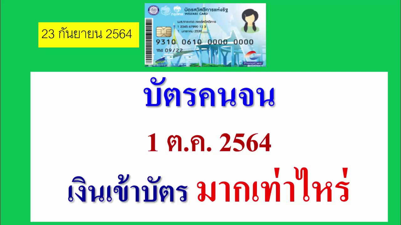 บัตรคนจน 1 ต.ค.64 เงินจะเข้าบัตร เท่าไหร่