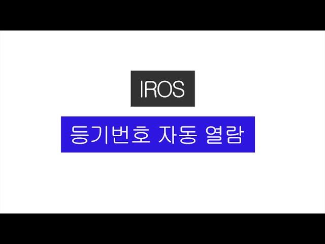 매크로_등기번호 자동 열람