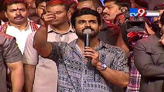 Ram Charan Emotional Speech at Megastar Chiranjeevi 63rd Birthday Celebrations - TV9