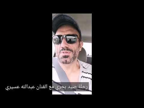 رحلة صيد بحري مع الفنان عبدالله عسيري