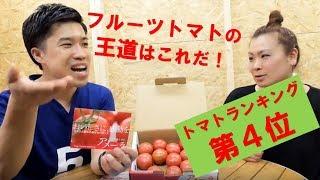 静岡県代表 . アメーラ . フルーツトマトの王道。糖度は8度以上 . ▽▽▽▽▽...