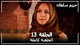 Harem Sultan - حريم السلطان الجزء 1 الحلقة 13