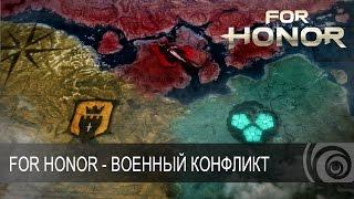For Honor  - Трейлер Военного конфликта