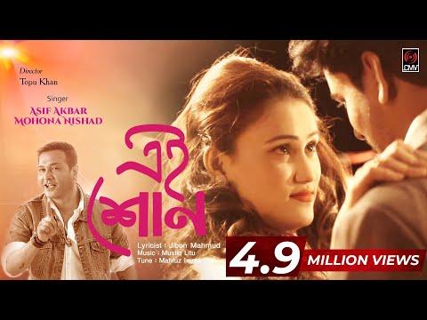 Ei Shono (এই শোন) New Music Video by Asif Akbar & Mohona Nishad | Bangla New Song 2017 | CMV Music