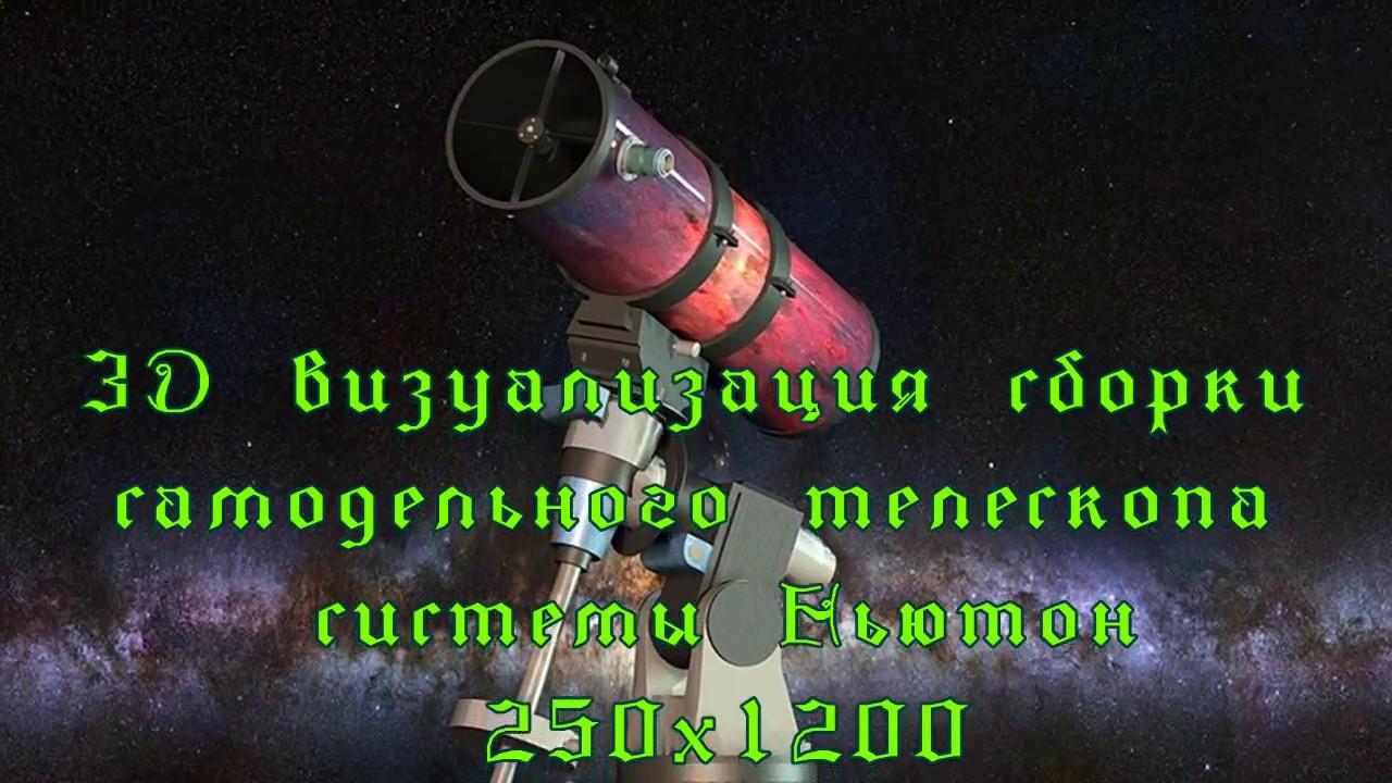 Как сделать самодельный телескоп фото 181