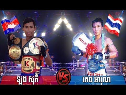 Long Sophy vs Phet Arun(thai), Khmer Boxing Seatv 17 Sep 2017, Kun Khmer vs Muay Thai