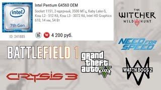 Тесты Intel Pentium G4560 (Kaby Lake) в тяжёлых играх!