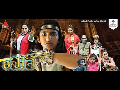 Bodhi Theme Song | Sirasa TV Drama