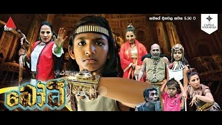 Bodhi Teledrama Theme Song