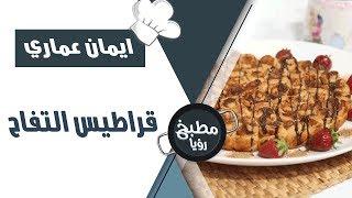 قراطيس التفاح - ايمان عماري