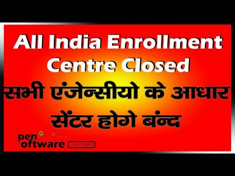 All Agency Aadhaar Enrollment Center Closed 31 july : Read News