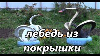как сделать лебедя из покрышки(лебедь из шины своими руками., 2016-09-30T09:00:06.000Z)