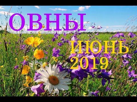 ОВЕН. ТАРО-ПРОГНОЗ на ИЮНЬ 2019 год.