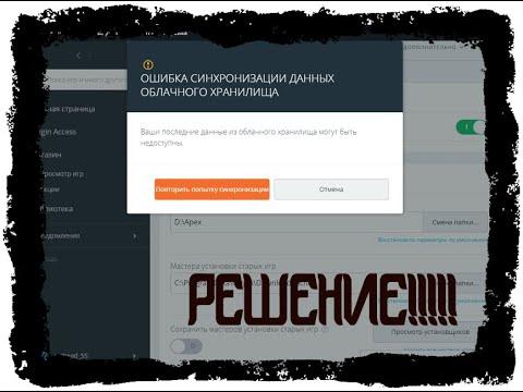 """Ошибка синхронизации данных с облаком Origin """"РЕШЕНИЕ!"""""""