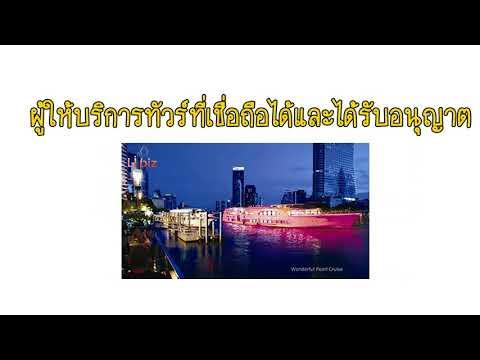 chao phraya river cruise ล่องเรือดินเนอร์เจ้าพระยา
