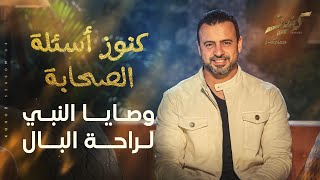 وصايا النبي لراحة البال - مصطفى حسني
