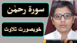 Surah Rehman || Surah RAHMAN || panipati tilawat surah rehman || panipati tilawat || islamic cloud