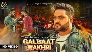 Galbaat Wakhri - Aay-Jay Sandhu feat Mandeep Sandhu || Desi Crew || Leinster Productions