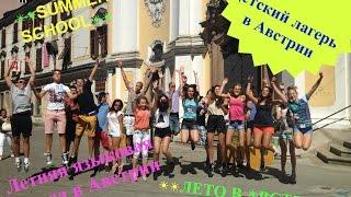 видео учеба ребенка в Австрии