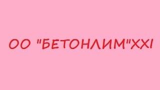 Бетон щебень песок заказать недорого Харьков лучший  качественный(БЕТОНЛИМ бетон щебень песок заказать недорого Харьков лучший качественный 2/11057., 2015-11-04T16:25:55.000Z)