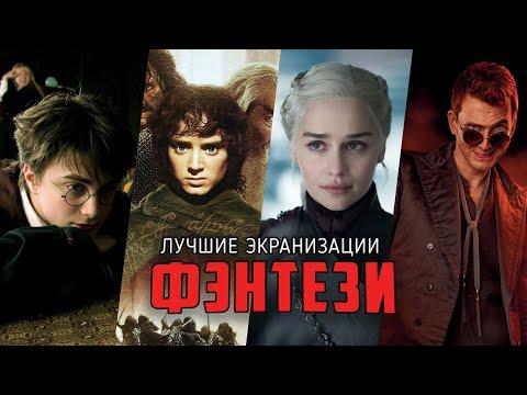 9 Лучших фэнтези фильмов и сериалов, снятых по книгам - Видео онлайн