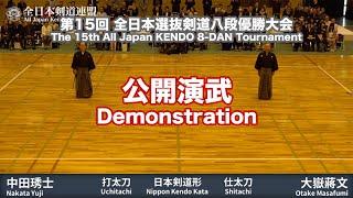Nippon Kendo Kata-Enbu - 15th All Japan Kendo 8-dan Tournament 2017
