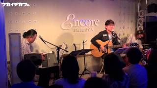 青葉城恋唄(さとう宗幸 カバー)フカイデカフェ(深町栄・井手隊長)+高橋結子